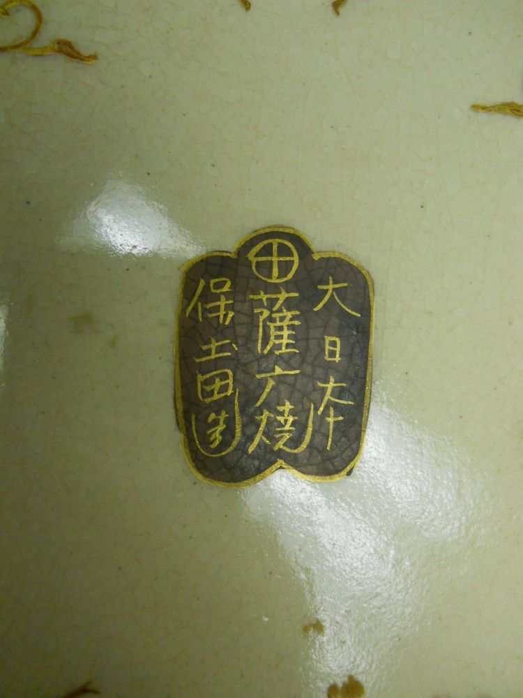Two Satsuma Covered Jars