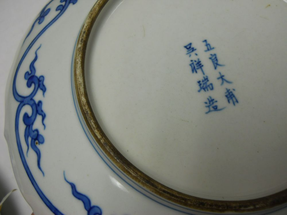Two Blue and White Porcelain Dishes