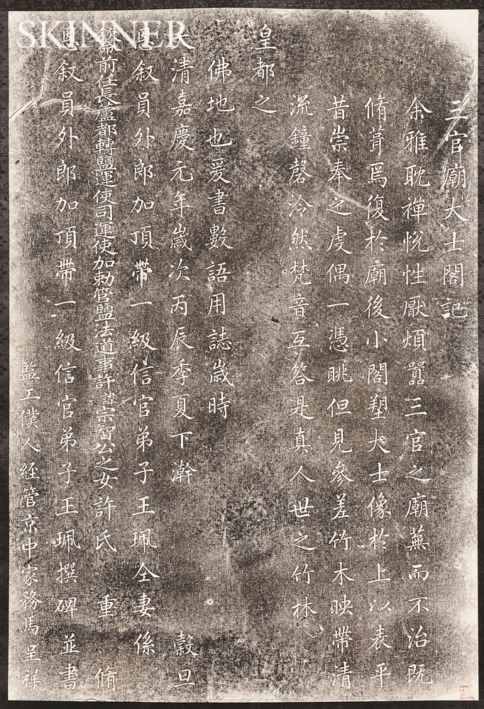 Hanging Scroll of a Rubbing
