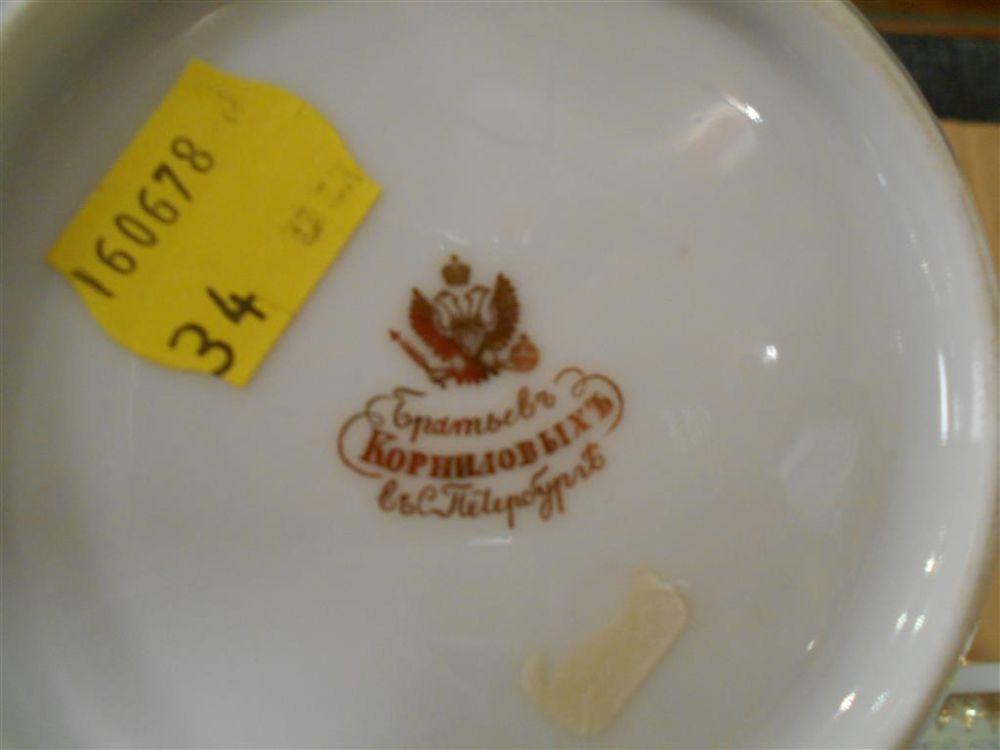 Kornilov Porcelain Four-piece Tea Set
