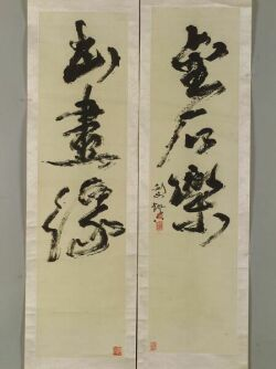 Set of Two Hanging Calligraphy Scrolls