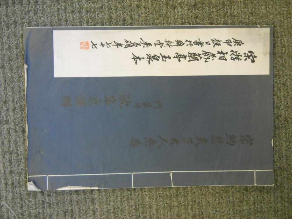 Group of Printed Materials and Chinese Tomb Rubbings