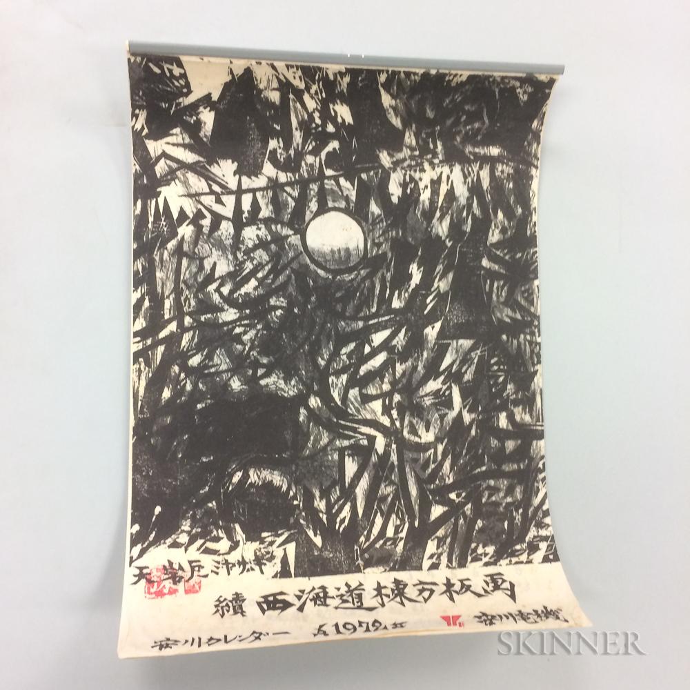 Yaskawa Calendar with Thirteen Shiko Munakata (1903-1975) Prints
