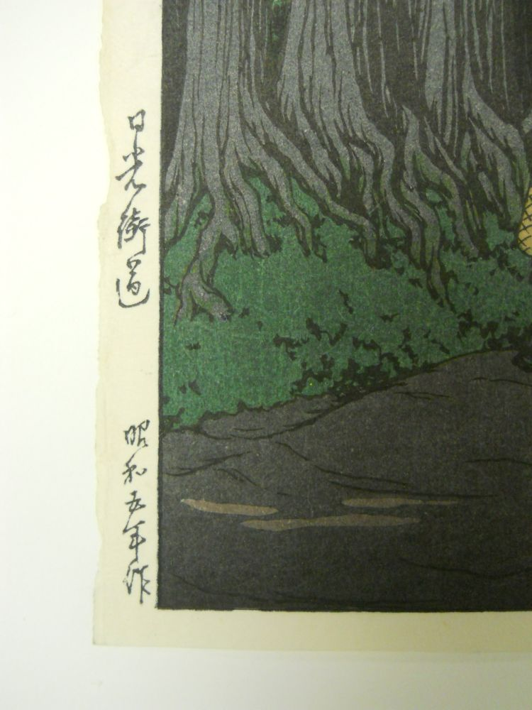 Kawase Hasui (1883-1957), Road to Nikko