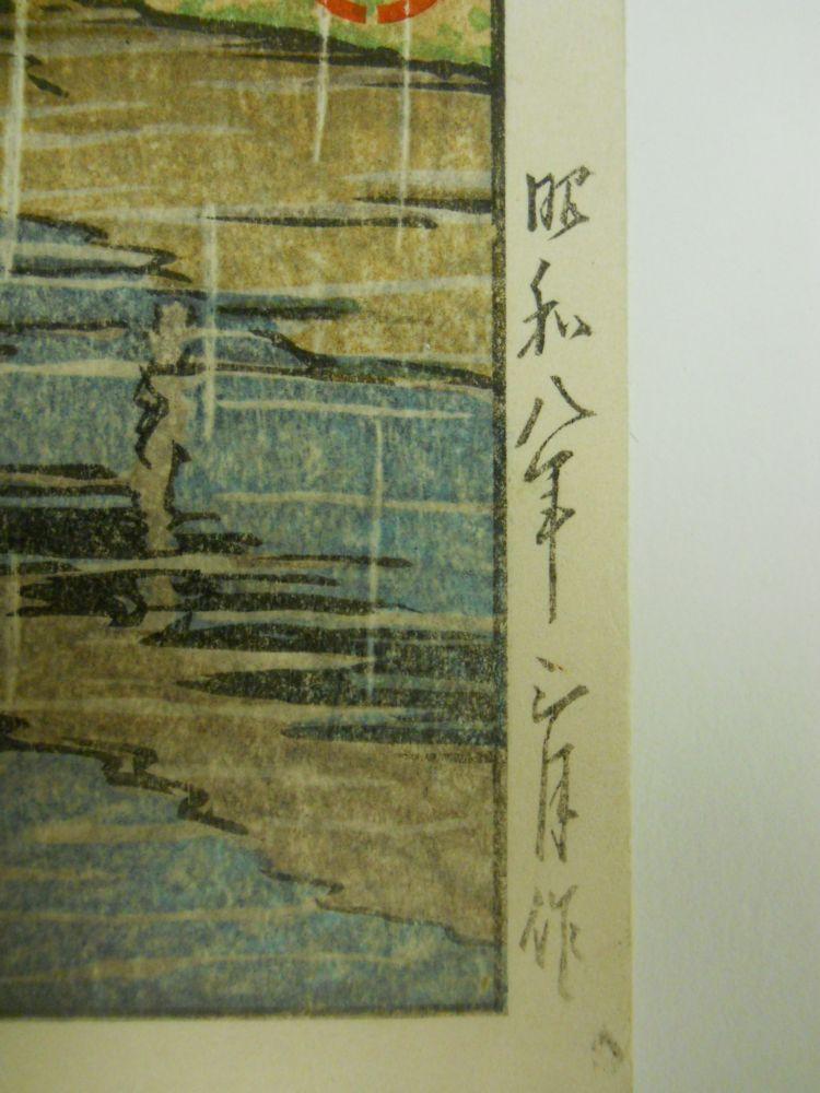 Kawase Hasui (1883-1957), Mountain Temple in Sendai