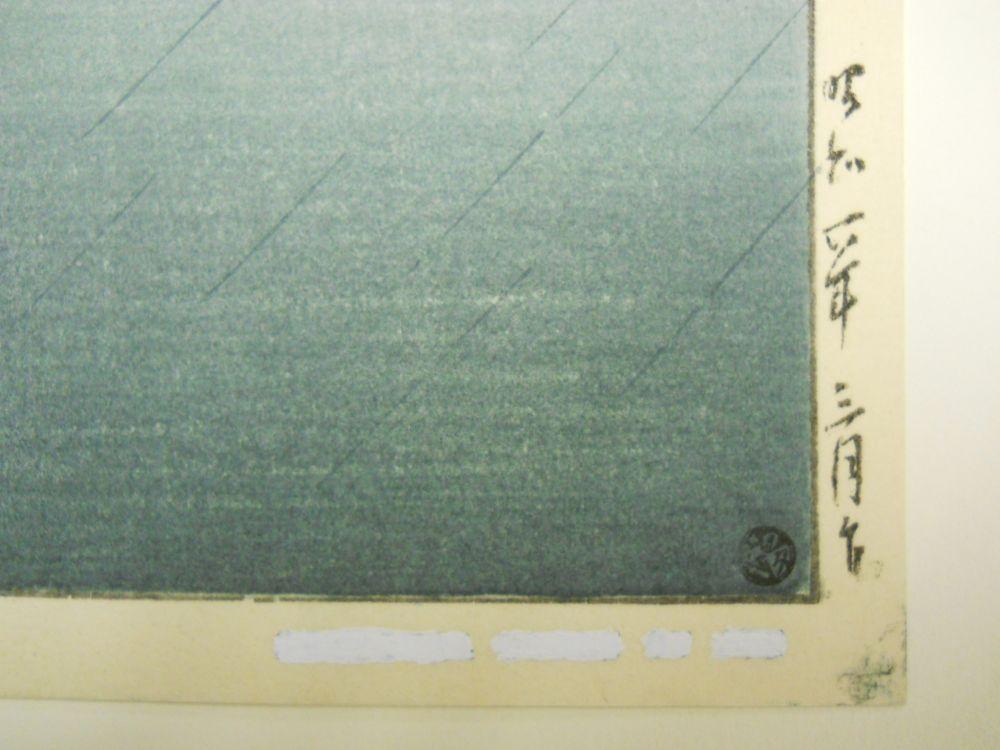 Kawase Hasui (1883-1957), Shinagawa River