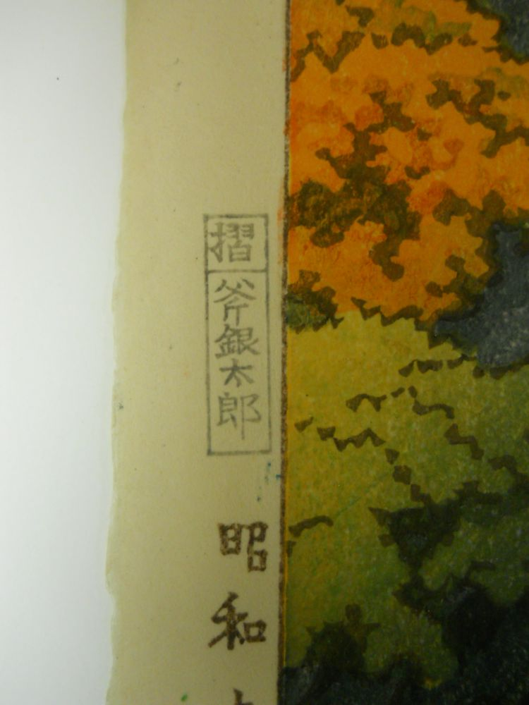 Kawase Hasui (1883-1957), Azuma Ravine