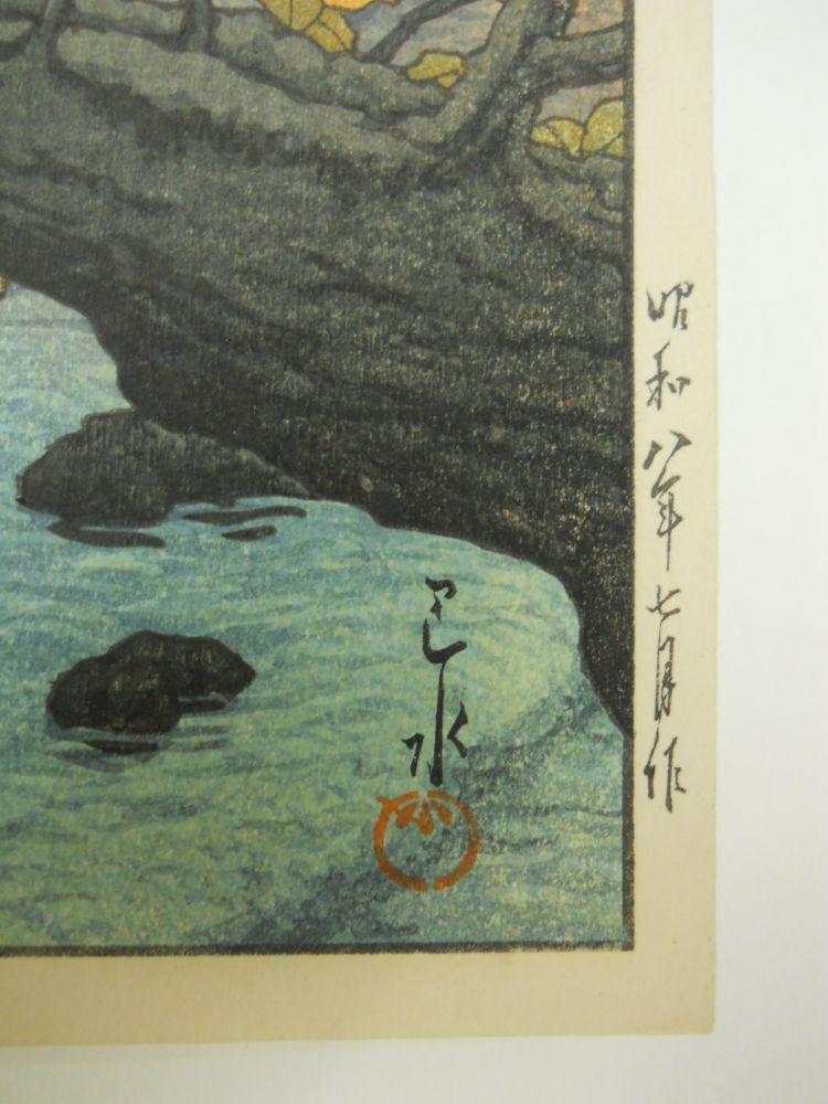 Kawase Hasui (1883-1957), Nenokuchi Lake, Towada