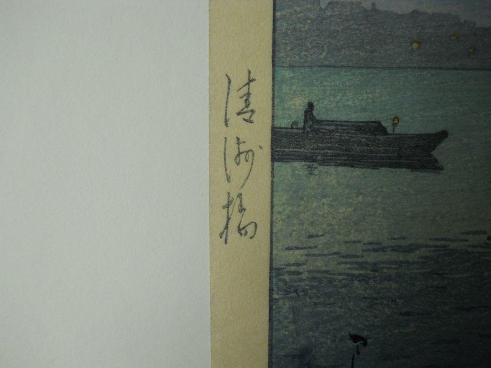 Kawase Hasui (1883-1957), Kiyosu Bridge, Tokyo