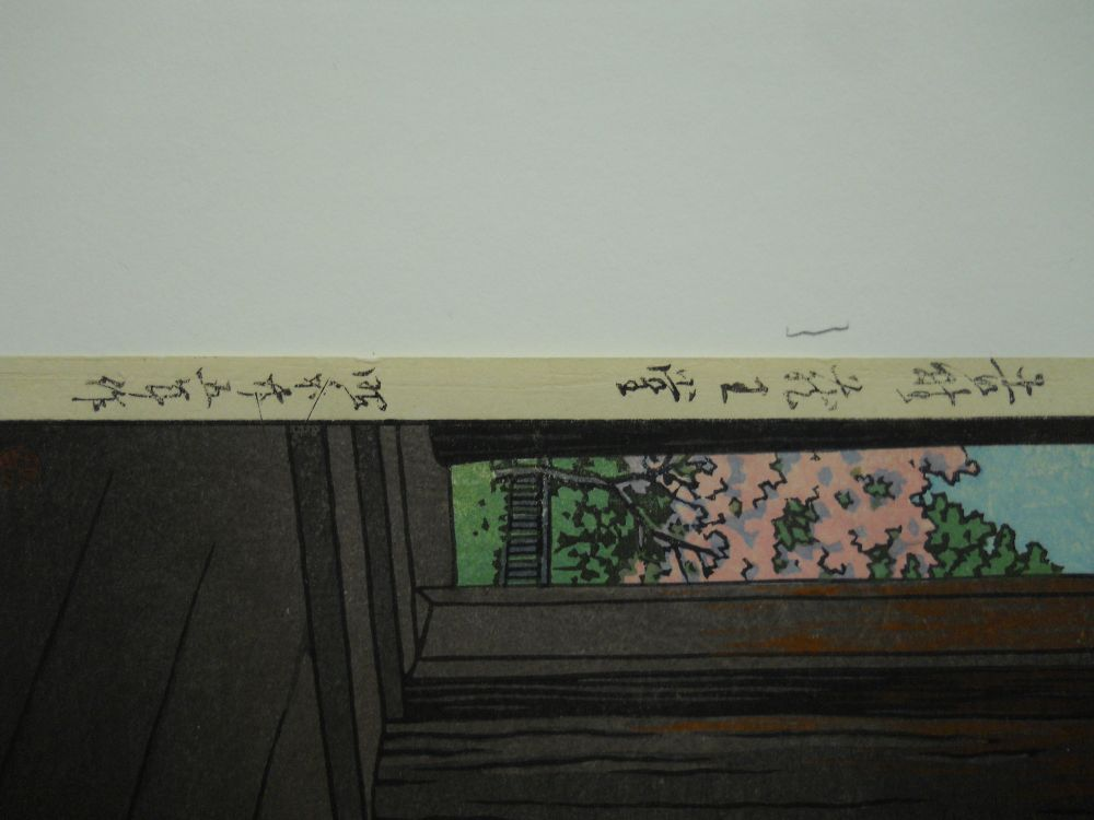 Kawase Hasui (1883-1957), Zaodo Temple, Yoshino