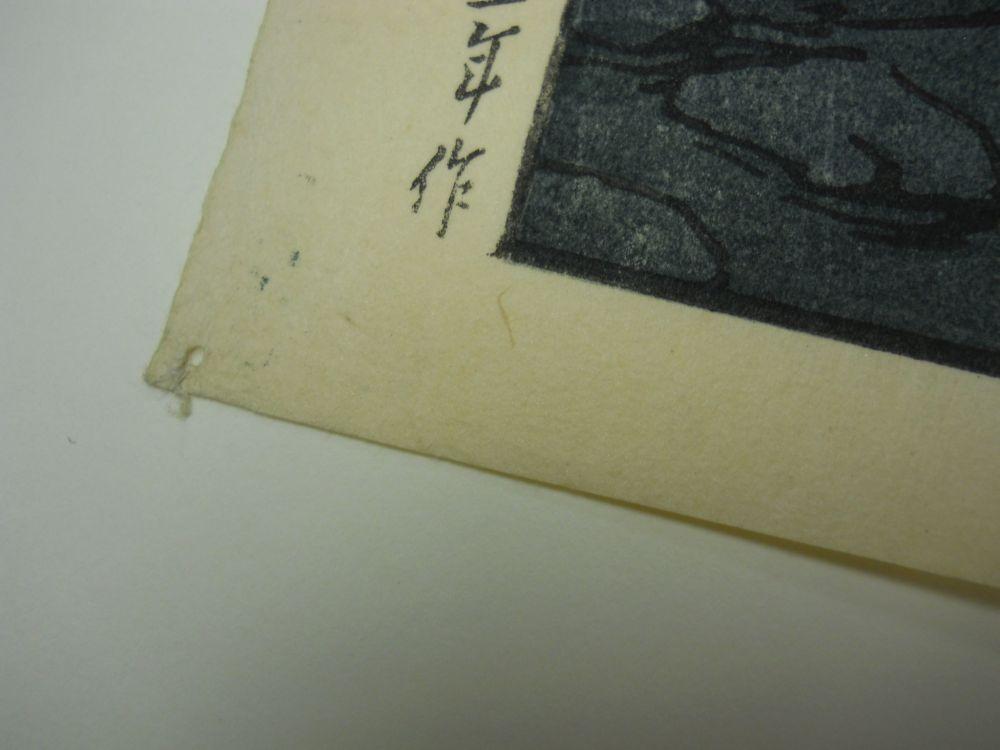 Kawase Hasui (1883-1957), Night Rain at Kawarako