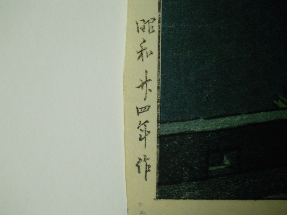 Kawase Hasui (1883-1957), Yanagawa River, Chikugo