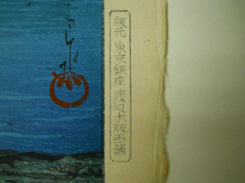 Kawase Hasui (1883-1957), Omori Shore