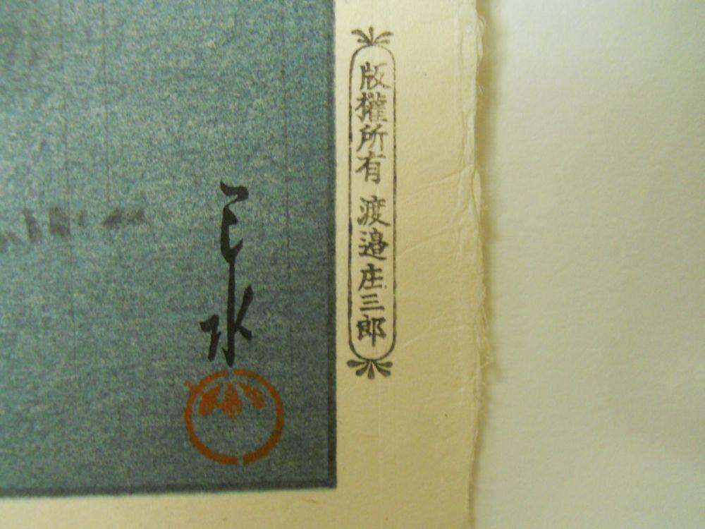 Kawase Hasui (1883-1957), Onshi Park, Shiba