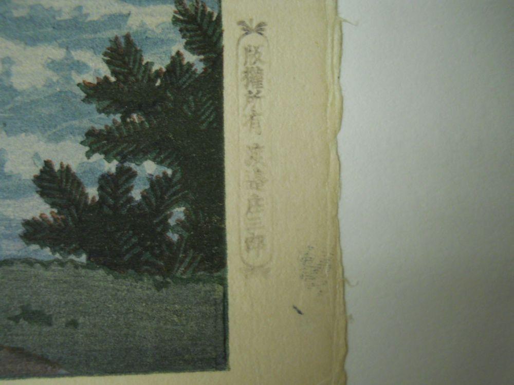 Kawase Hasui (1883-1957), Sunset on Pines, Suzukawa Shore