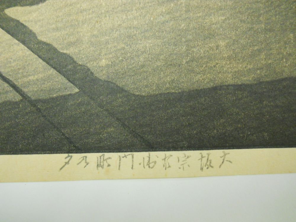 Kawase Hasui (1883-1957), Evening in Soemoncho Town, Osaka