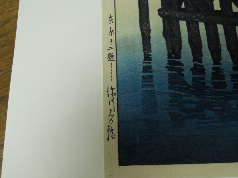 Kawase Hasui (1883-1957), Kaminohashi Bridge at Fukagawa