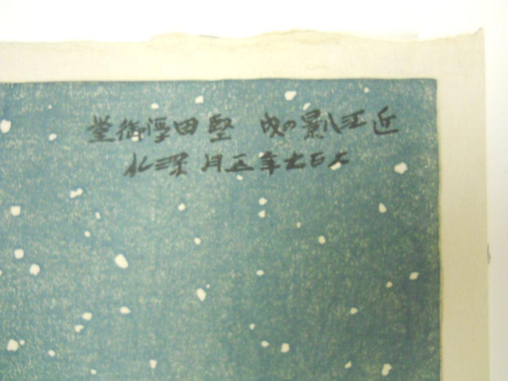Ito Shinsui (1898-1972), Floating Pavilion at Katata