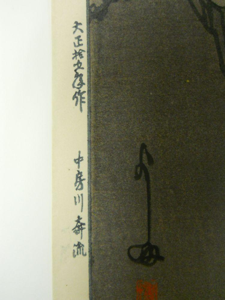 Hiroshi Yoshida (1876-1950), Rapids of the Nakabusa River