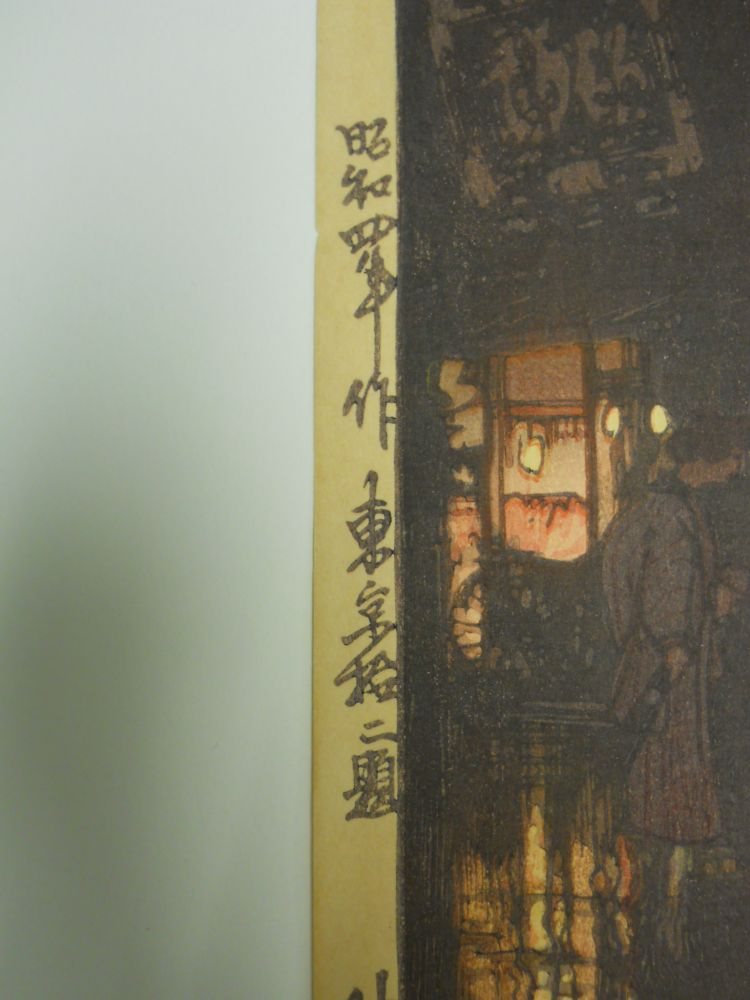 Hiroshi Yoshida (1876-1950), Kagurazaka Street after a Night Rain