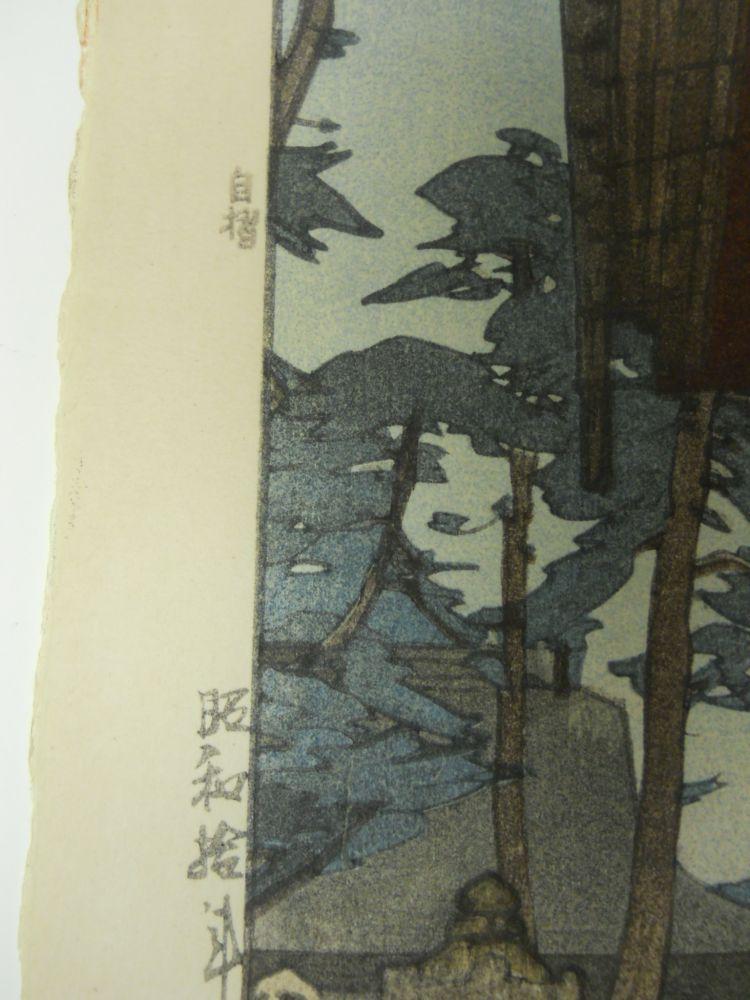 Hiroshi Yoshida (1876-1950), Yasaka Shrine