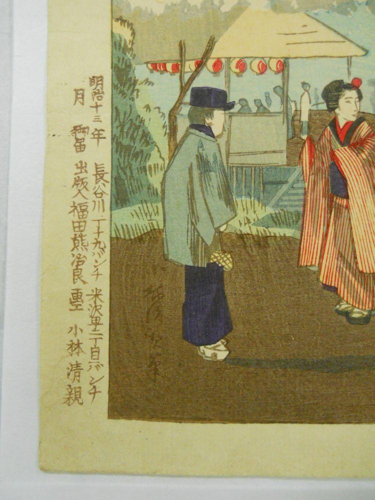 Kobayashi Kiyochika (1847-1915), Cherry Blossoms at Mukojima