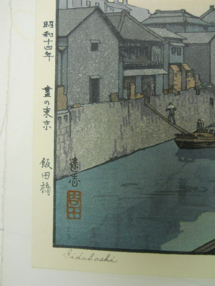 Toshi Yoshida (1911-1995), Four Color Woodblocks