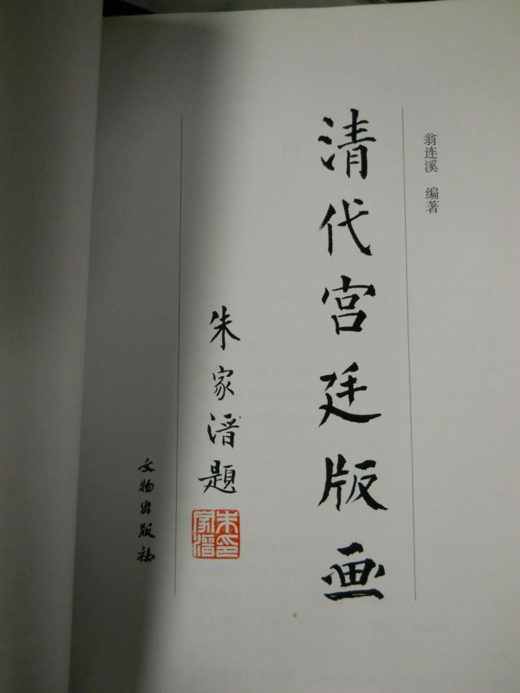 Twelve Books on Chinese Painting and Graphic Arts