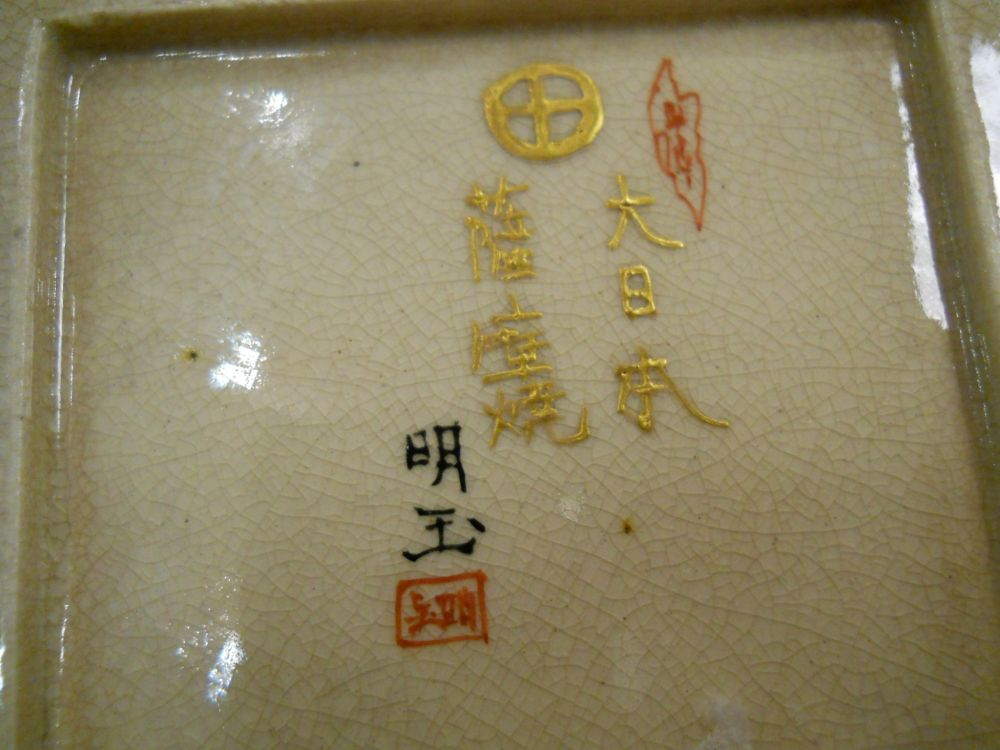 Satsuma Ware Censer