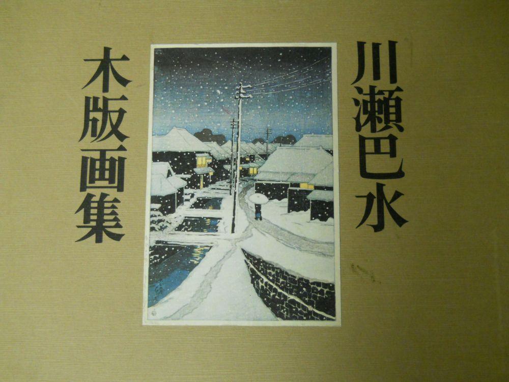 Narazaki, Muneshige, ed., Kawase Hasui Mokuhangashu