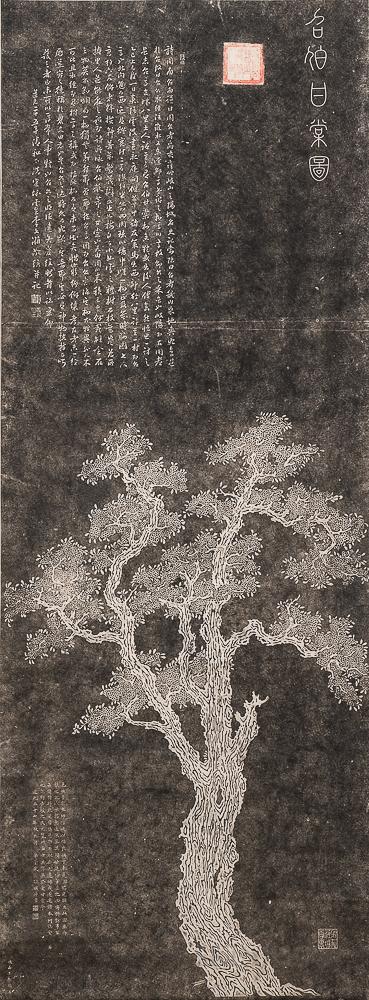 Hanging Scroll Rubbing of Zhaobo Gantang  , Sweet Pear