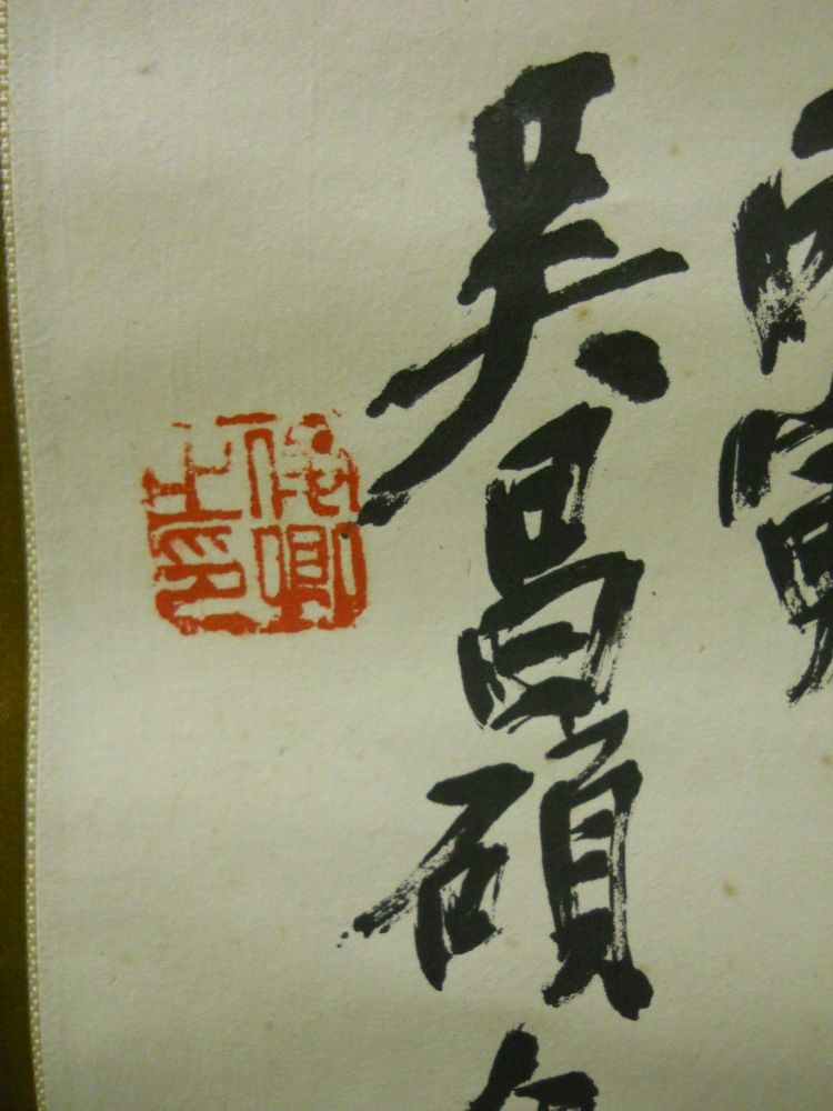 Hanging Scroll Calligraphy Sale Number 2992b Lot Number