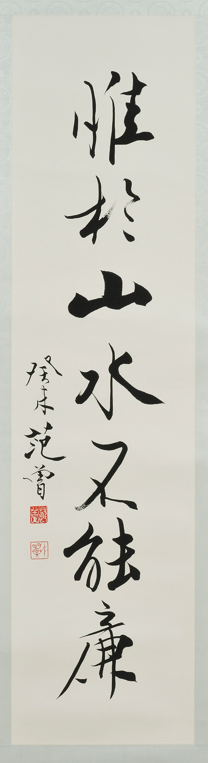 Pair of Calligraphy Scrolls