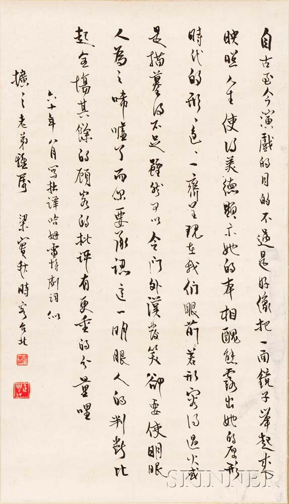 Hanging Scroll with Calligraphy