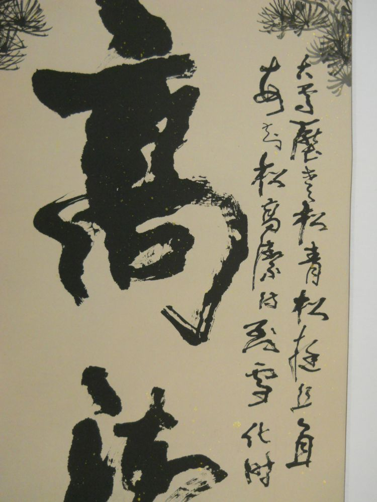 Hanging Scroll Print of Calligraphy and Pine Trees