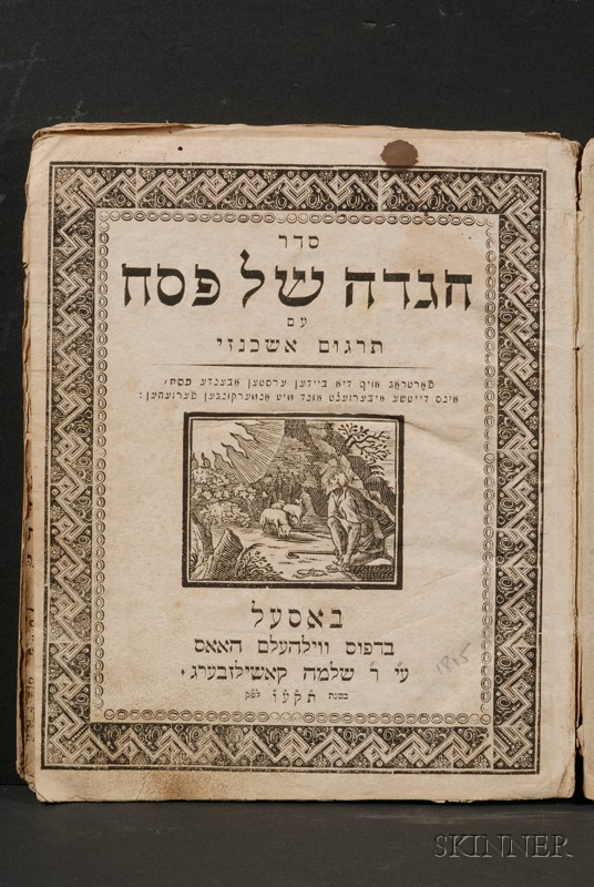 (Haggadah) Seder Haggadah Shel Pesach
