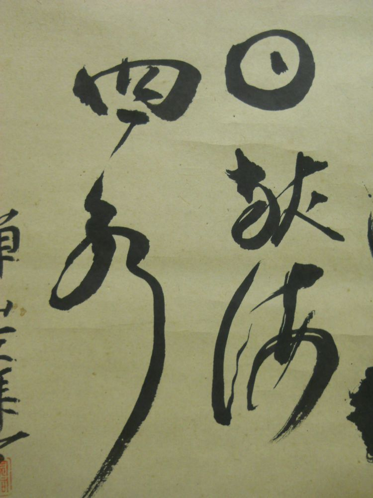 Hanging Scroll Zen Calligraphy Sale Number 2992b Lot
