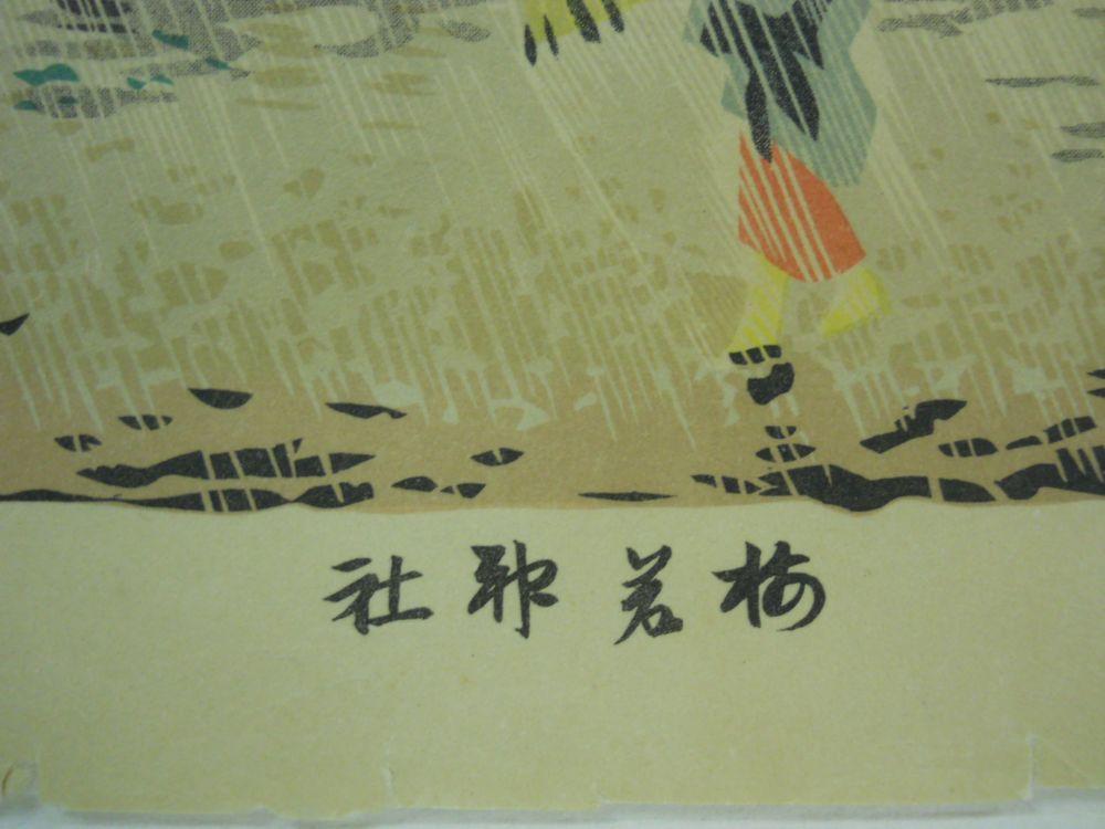 Kobayashi Kiyochika (1847-1915), Umewaka Shrine