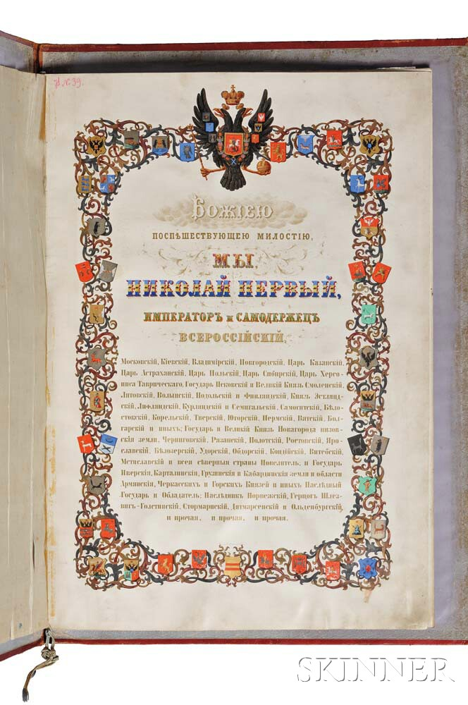 Nicholas I of Russia (1796-1855) Illuminated Gramota (Grant of Nobility and Arms) Signed, St. Petersburg, 1 May 1853.