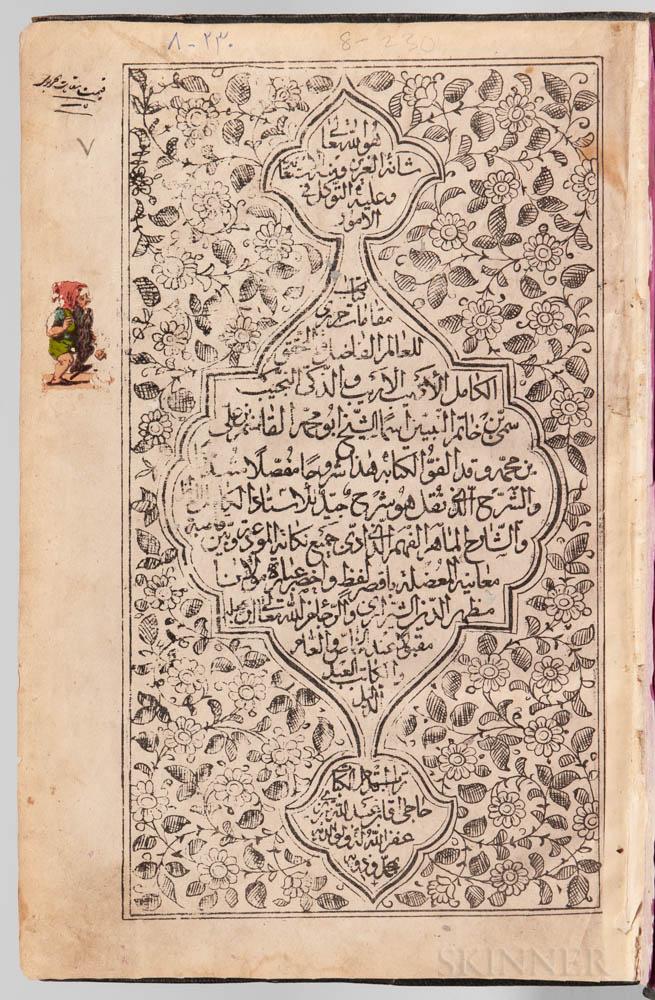 Ketab Maghamate Hariri  , 1273 AH [1857 CE].