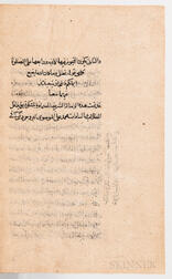 Arabic Manuscript on Paper. Ketab' al-Meshva (The Book of Consulting), Arabic, 1313 AH [1895 CE].