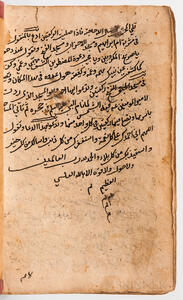 Arabic Manuscript on Paper. 1) Resala Afaal al-Haj (Treatise on Haj/Pilgrimage to Mecca Practices), Arabic, by Sayyed Abd' al-Din Abd'