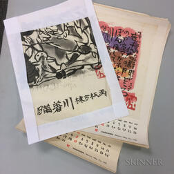 Yaskawa Calendar with Twelve Shiko Munakata (1903-1975) Prints