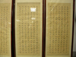 Set of Four Calligraphy Panels
