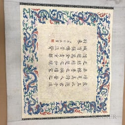 Calligraphy Scroll Painting with Dragon Border.     Estimate $200-400