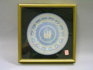 Framed Wedgwood Solid Light Blue Jasper Trophy Plate.