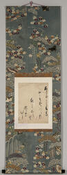 Maio Motoko (b., 1948), Hanging Scroll