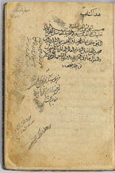 Arabic Manuscript on Paper, Mohammad Ibn Morteza al-Madoujis Haqayeq al-Iman fi al-Din vaal-Ighan, The Truths of Faith on Religion a