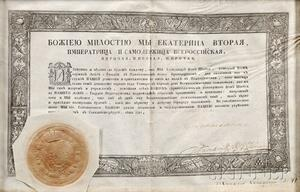 Catherine the Great, Empress of Russia (1729-1796) Signed Document, 1791.