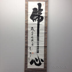 Hanging Scroll of Calligraphy